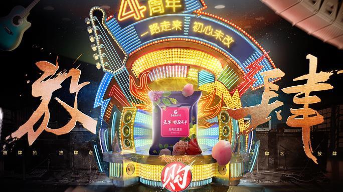 嘉华鲜花饼4周年庆典