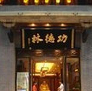 功德林素菜馆