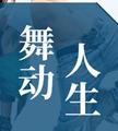 古典舞培訓機構