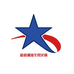 掂檔潮汕牛肉火鍋