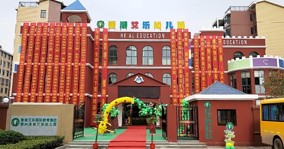 鄂州泽林艾乐幼儿园