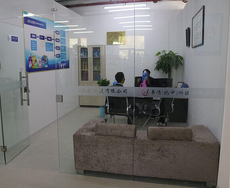 易洁会议室