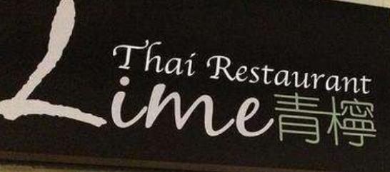 青檸泰餐廳