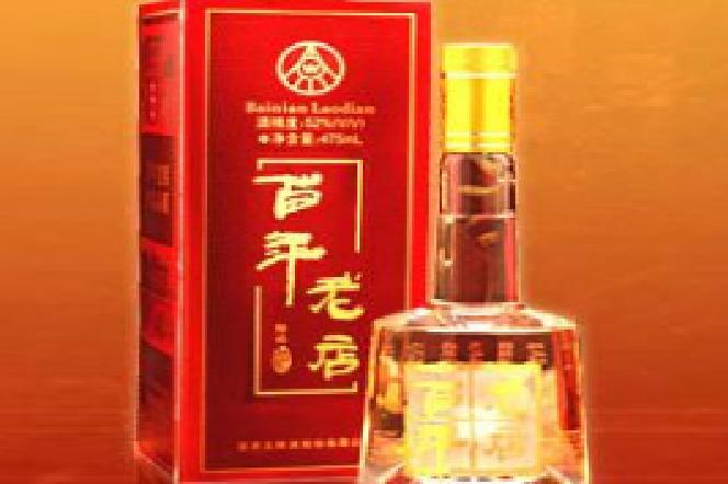 百年老店酒红盒