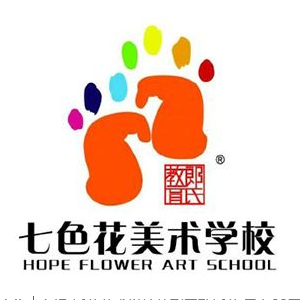 七色花艺术学校