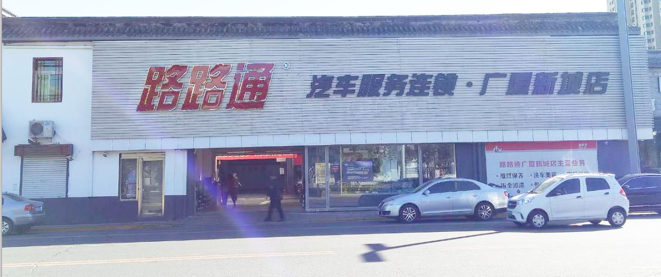 广厦新城店
