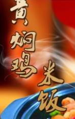 黄焖鸡米饭砂锅