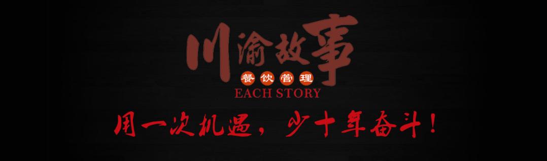 川渝故事五味面餐飲管理