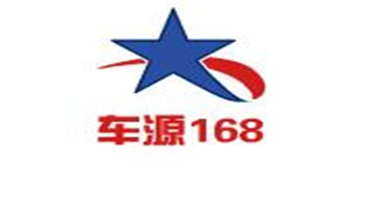 车源168