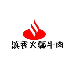 滇香火瓢牛肉