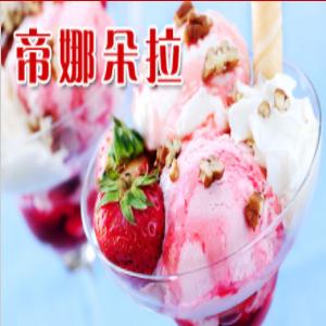 帝娜朵拉草莓味