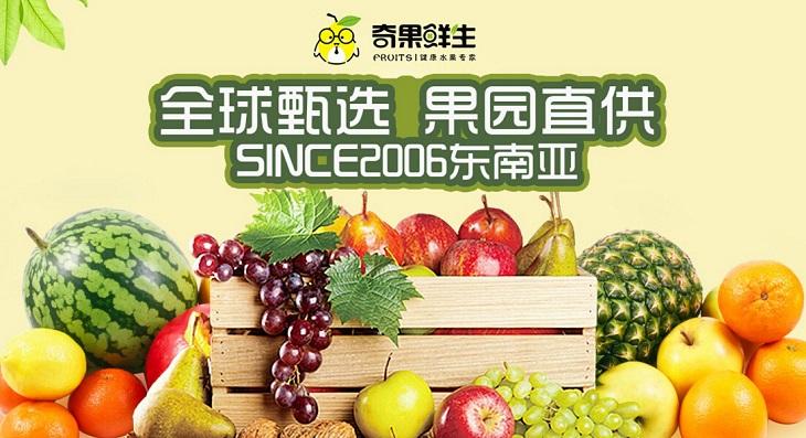 奇果鮮生水果