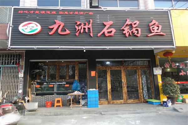 九洲石锅鱼加盟店