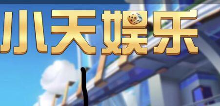 小天娱乐游戏加盟招商代理