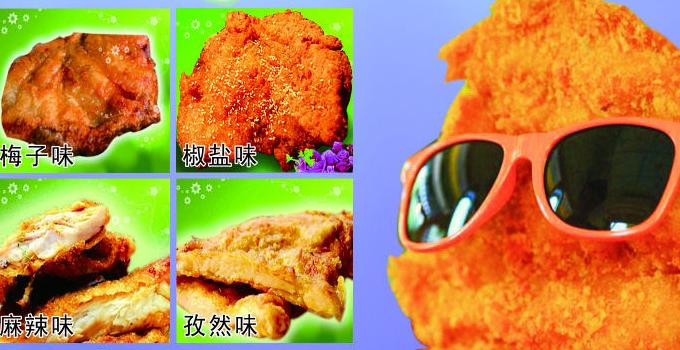 大脸尔鸡排美食