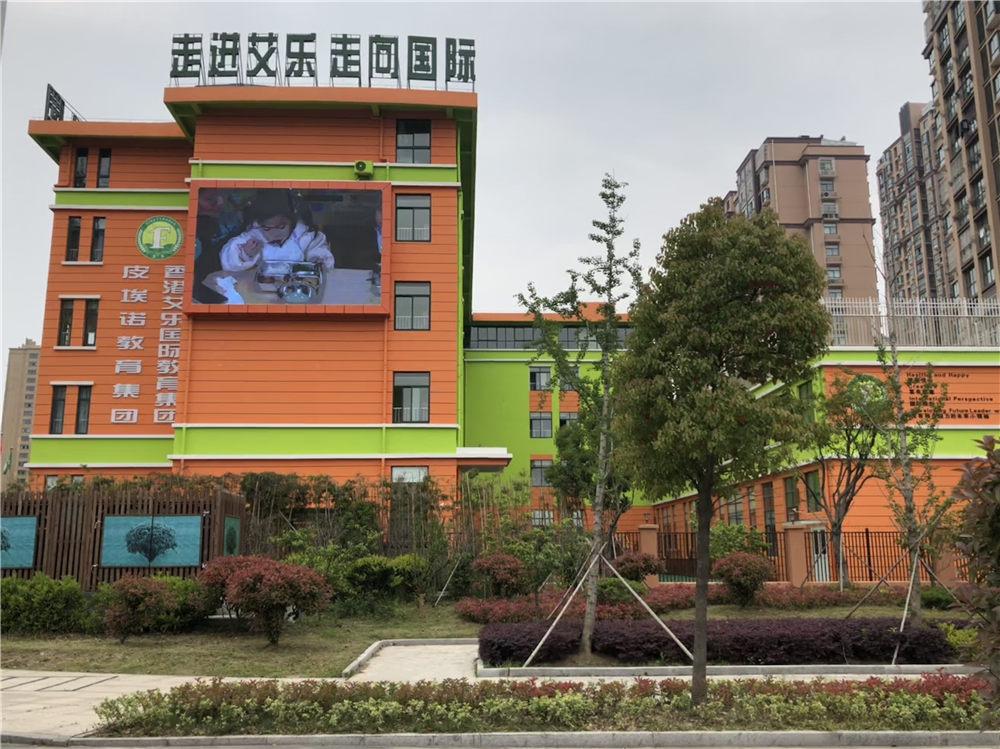 扬州宝应艾乐幼儿园