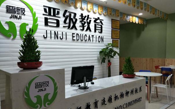 晋级教育柳州校区