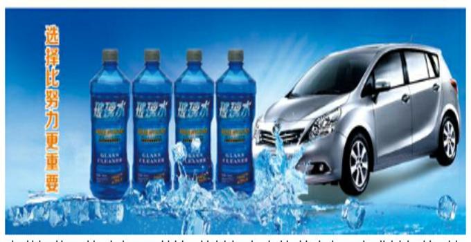 特福莱玻璃水广告