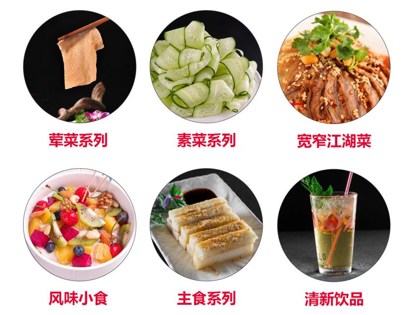 签挂串串菜品系列