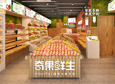 奇果鮮生門店