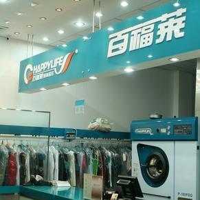百福萊洗衣店店內環境