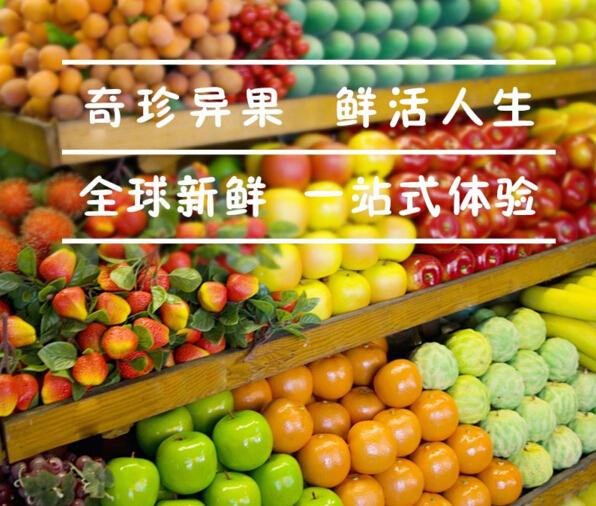 奇果鮮生鮮果