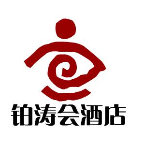 铂涛会酒店