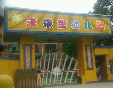 未来贝星幼儿园