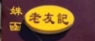 姝函·老友记黄焖鸡米饭