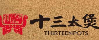 十三太煲石鍋菜
