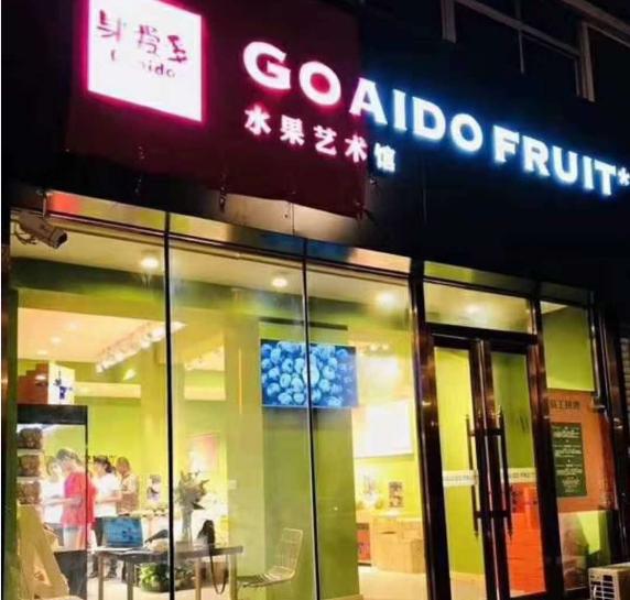 果爱多水果艺术馆