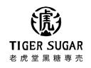 老虎黑糖珍珠奶茶品牌logo