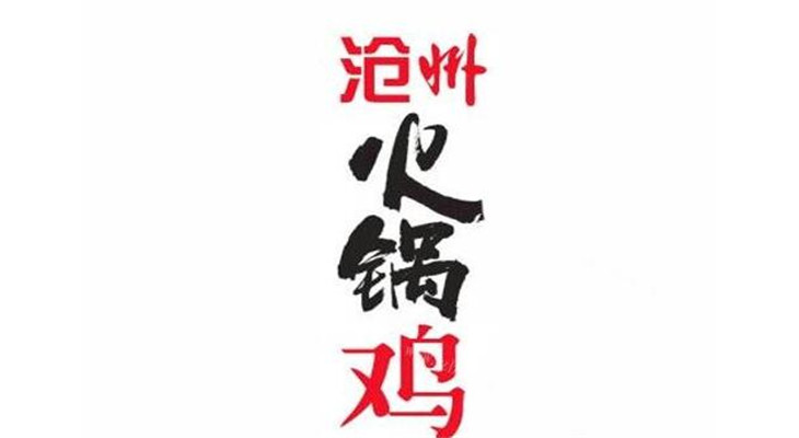滄州火鍋雞