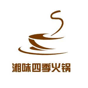 湘味四季火锅