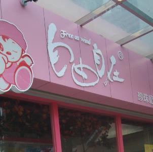 自由自在奶茶专营店店面