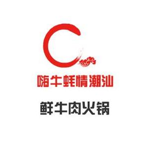 嗨牛蚝情潮汕鲜牛肉火锅加盟