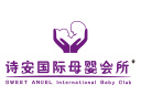 诗安国际月子会所品牌logo