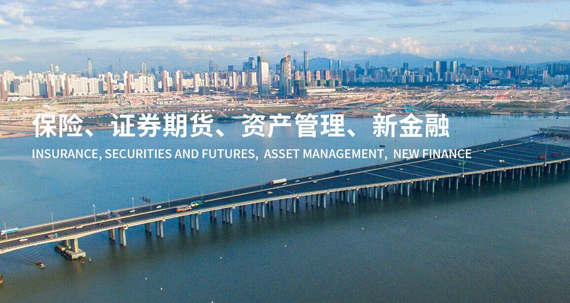 深圳前海金融中心保险证券期货资产管理新金融