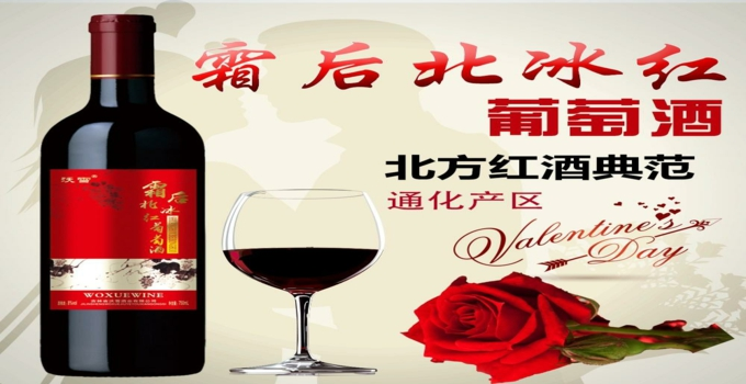 北冰红葡萄酒宣传