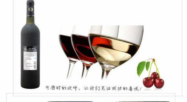 北冰红葡萄酒广告
