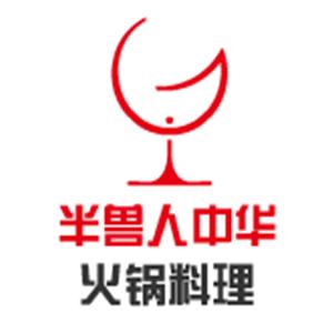 半獸人中華火鍋料理