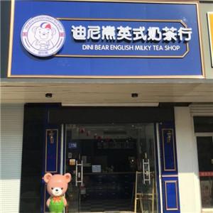 迪尼熊英式奶茶行門店