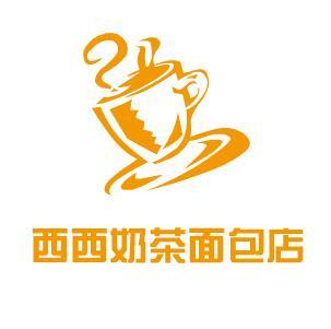 西西奶茶面包店