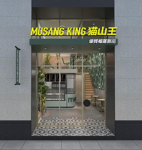 猫山王门店