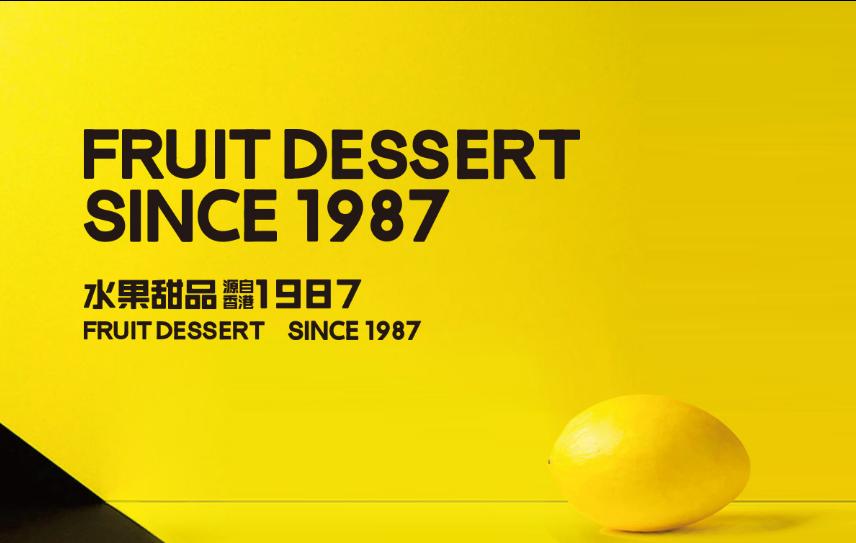 果C益佰水果甜品源自香港
