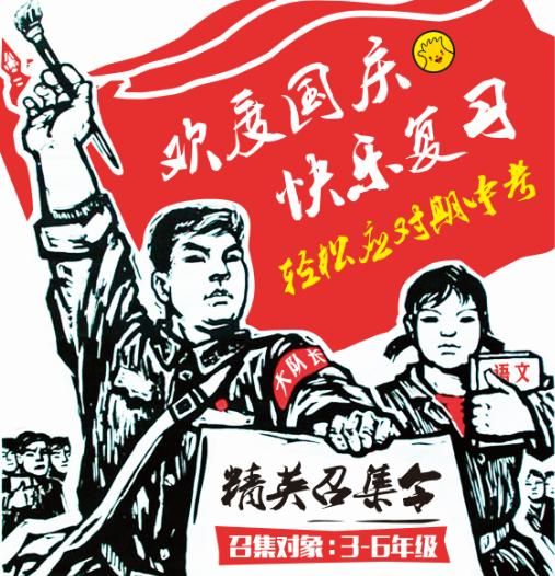 乐圃国际教育产品海报