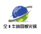 仝囍牛腩四季火锅