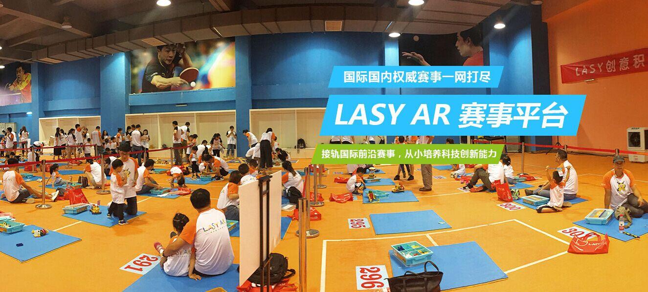 LASY AR有生命的积木赛事平台