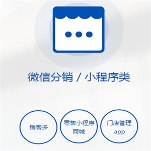 海商HiShop微信分销