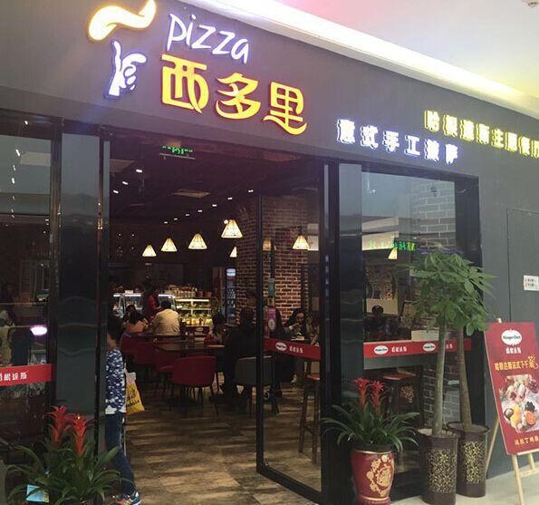 西多里披萨门店